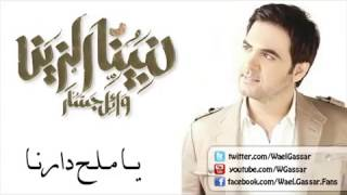 || Wael Jassar - Ya Mal7 Darna || وائل جسار يا ملح دارنا || Walid Fekry ||