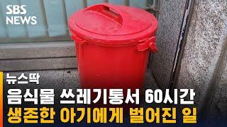 쓰레기통에 버려져 60시간…청주 아기 '기적의 생존' …
