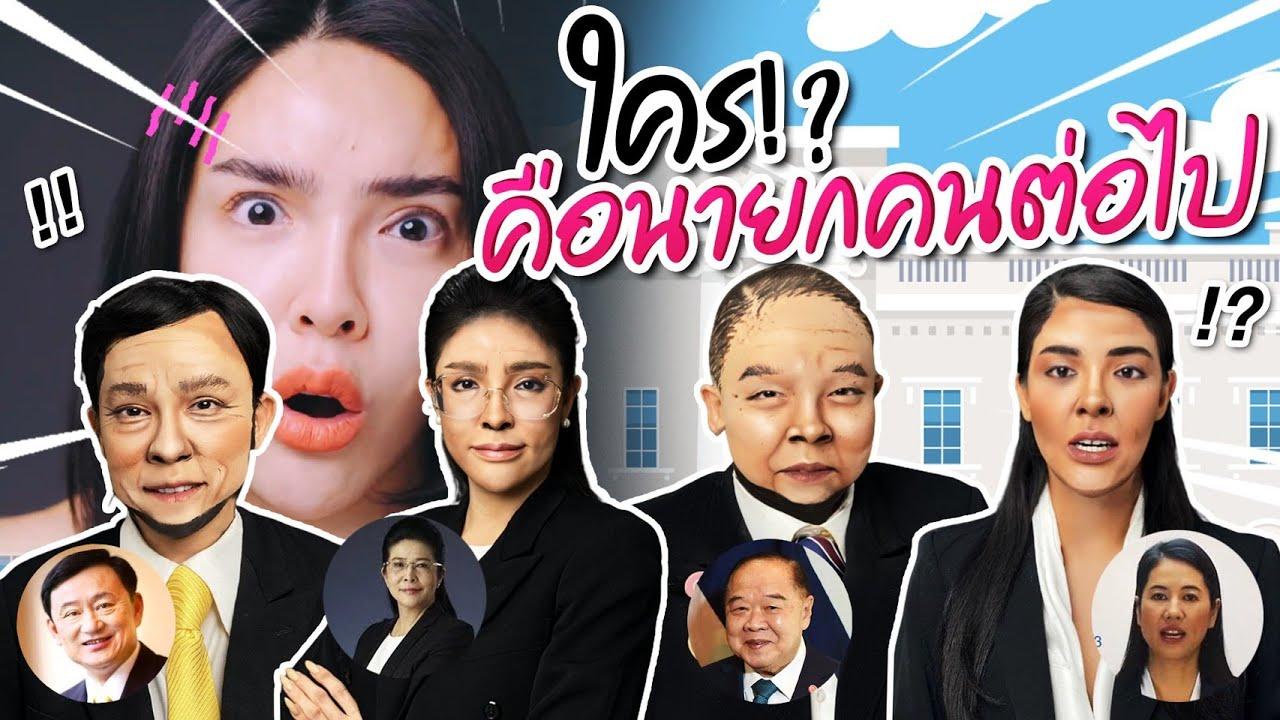 สะบัดแปรง ลุคนายกคนต่อไปของประเทศไทย!!! | Nisamanee.Nutt