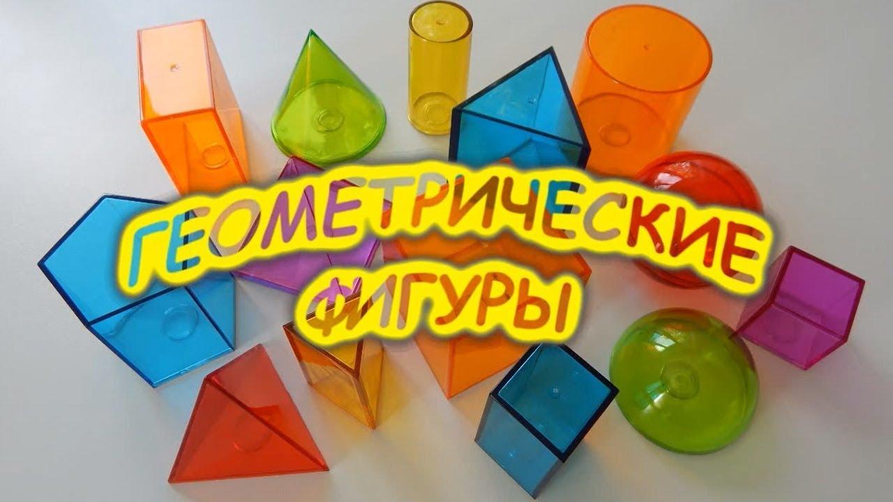 Объёмные геометрические фигуры для детей. Развивающий ...