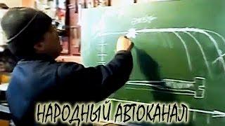 Первый ролик Наиля Порошина от 26 янв. 2013 г. Холостой Ход