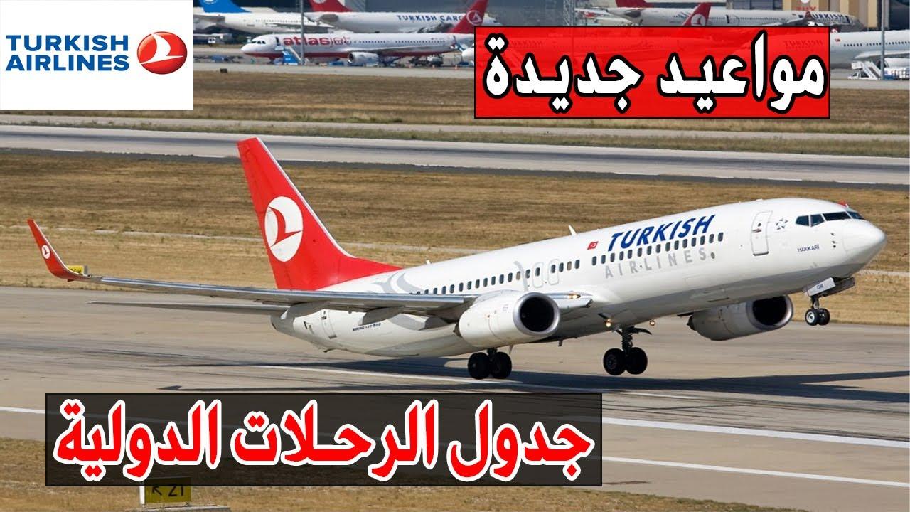 الخطوط الجوية التركية تنشر مواعيد السفر !