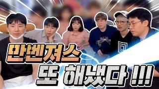 판도라일베막피90명과의 공성전 feat.맛동산 통신병