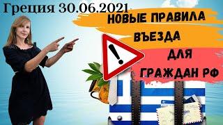 Греция Новые правила въезда для граждан РФ от 30 06 2021