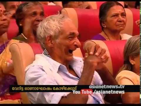 വയോജനങ്ങള്ക്ക് ആദരവുമായി  വേറിട്ടൊരു ഓണാഘോഷം കോഴിക്കോട് |Onam 2017