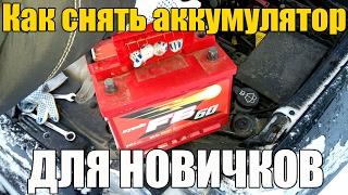 Как снять аккумулятор с машины. НОВИЧКАМ!!! Просто о сложном