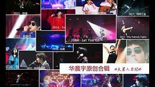 【華晨宇】安利原創合輯『那些藏在原創歌曲背後的心意』(飯製@路沫樱) Hua Chenyu