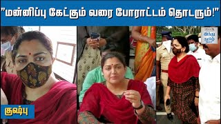 thirumavalavan-must-apologize-kushboo-after-arrest-kushboo-sundar-thol-thirumavalavan-htt