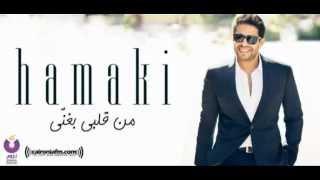 Mohamed Hamaki - Nefsi Aba'a Ganbo - حماقى - نفسى ابقى جنبه