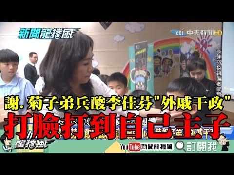 【精彩】李佳芬代表韓市長探偏鄉小孩 遭謝、菊子弟兵酸「外戚干政」...  謝寒冰:打臉打到自己主子!