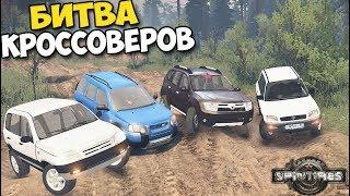 SpinTires   Битва КРОССОВЕРОВ на Русской ДОРОГЕ   Off road ИСПЫТАНИЕ