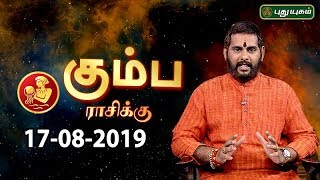 Rasi Palan | Kumbam | கும்ப ராசி நேயர்களே! இன்று உங்களுக்கு…| Aquarius | 17/08/2019