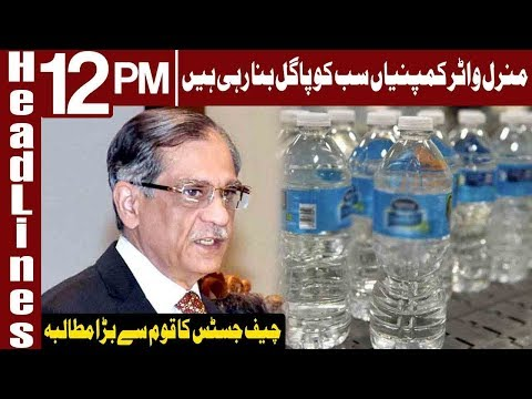 CJP Order Pakistani's To Boycott Mineral Water Companies | Headlines 12 PM |3 December |Express News