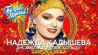 Download Надежда Кадышева и Золотое кольцо - Широка река - Душевные песни Mp3 and Videos