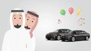 كيف تكسب سيارتين 2016 BMW سيارة لك و سيارة #مع_من_تحب بكل سهولة؟