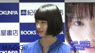 女優の橋本愛さん(16)が8月5日、東京都内で行われた初写真集「あいの...