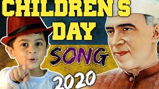 Childrens Day Song | Children's Day 2020  New Song | Happy Children's Day | Children's Day Wishes |