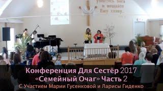Конференция для Сестер: Семейный Очаг, Часть 2