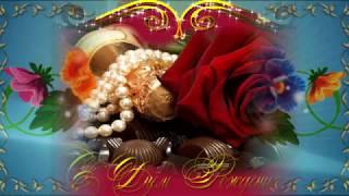 🌸 💐Очень красивое и 👲Зажигательное👲 поздравление с Днем Рождения женщине🌸 💐