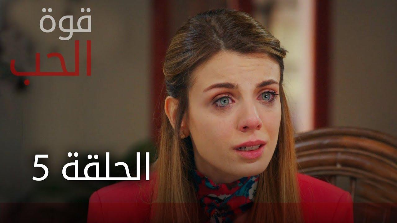 مسلسل قوة الحب | الحلقة 5 | atv عربي | Sevdam alabora