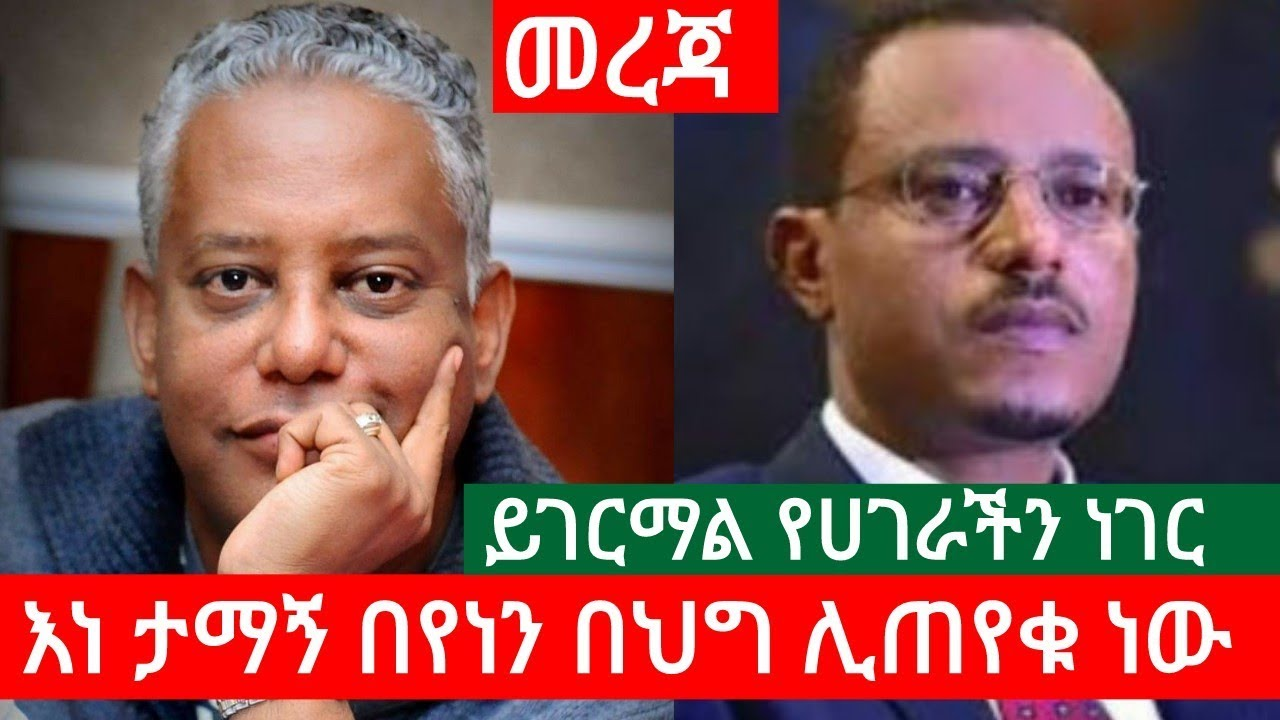Tamagni Beyene is going to be prosecuted by the government
