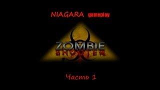 Zombie Shooter Прохождение Часть  1