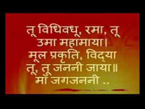 Durga Aarti   Om Jai Jag Janani with Hindi lyrics
