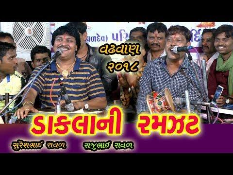 Suresh Raval & Raju Raval - DAKLANI RAMJAT - Vol-1