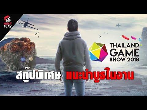 สกู๊ปพิเศษ แนะนำบูธค่ายเกมมือถือที่น่าสนใจใน Thailand Game Show 2018