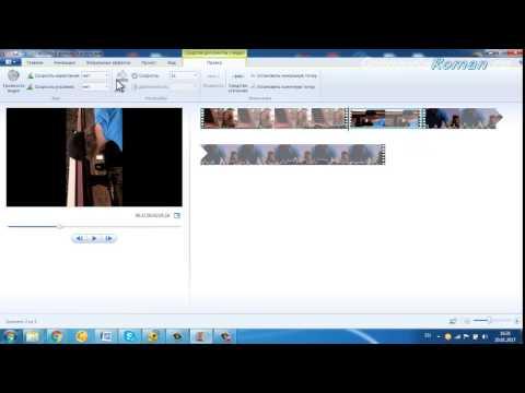Как перевернуть видео. Простая программа для переворачивания видео