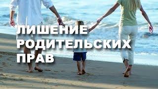 Смотреть видео  если незаконно лишили родительских прав