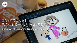 Comparing Japan and Singapore Through Comics / コミックで伝える!シンガポールと日本の違い【Akadot TV】