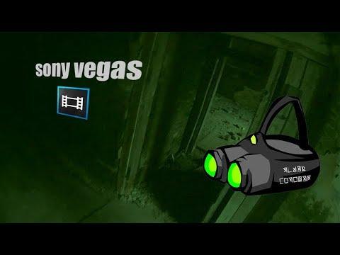 Эффект ночного видения. Sony vegas Nightvision effect