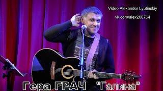 Гера ГРАЧ - Галина
