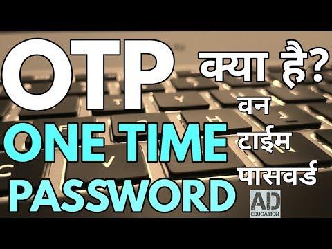 WHAT IS OTP one time password ? OTP क्या है? कैसे ऑनलाइन सुरक्षा देता है?