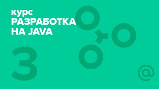 3. Разработка на Java (2018). Generics & collections | Технострим