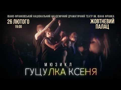 Гуцулка Ксеня, Київ, 26.02.2020 (анонс)