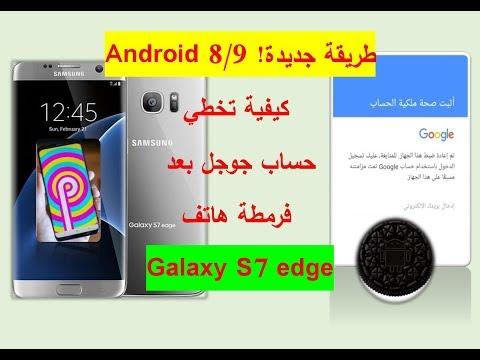 تخطي حساب جوجل من هاتف سامسونج اس 7 ادج وجميع هواتف سامسونج Galaxy S7 Edge Android 8/9 Frp