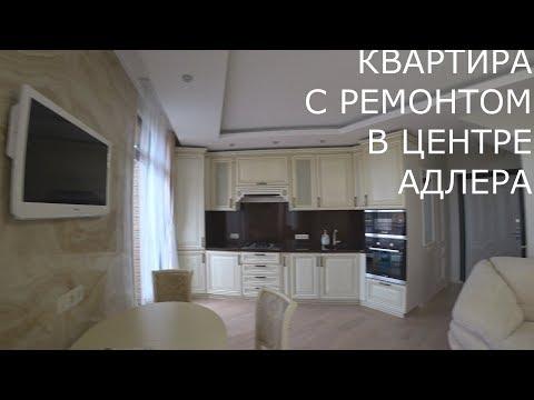 Квартира в самом центре Адлера. 5 минут до моря ДЕМОКРАТИЧЕСКАЯ 31