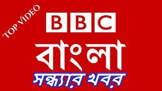 বিবিসি বাংলা আজকের সর্বশেষ (সন্ধ্যার খবর) 22/01/2019 - BBC BANGLA NEWS