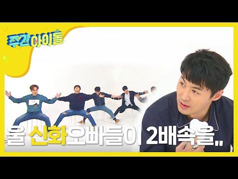 (Weekly Idol EP.287) SHINHWA 2X faster version First Public