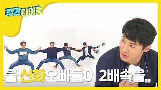 (Weekly Idol EP.287) SHINHWA 2X faster version First Public.