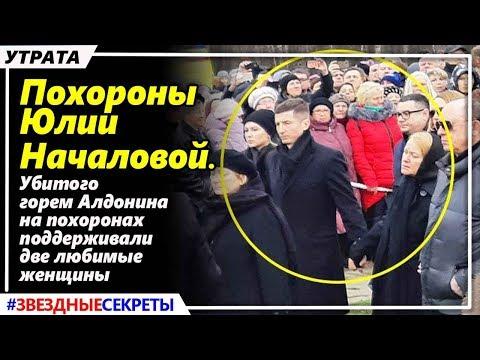 🔔 Евгений Алдонин пришел к Юлии Началовой