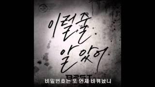 Video BEAST - I Knew it [Hangul Lyrics] download MP3, 3GP, MP4, WEBM, AVI, FLV Juli 2018