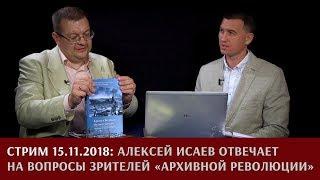 Алексей Исаев отвечает на вопросы зрителей