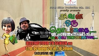 Avan Oru Thodarkathai Astro Vaanavil Telemovie Original Soundtrack