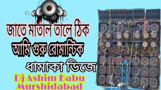 JBL A Gan Bajabo || Dj Remix Holi || Jbl Dj Song || New Dj Song 2021 || Bangla jatra hot Dance