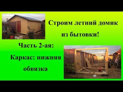видео: Строим летний домик из бытовки. Часть 2-ая: Каркас: нижняя обвязка