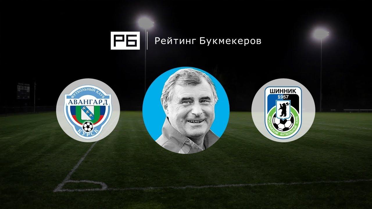 Прогноз на матч Авангард Курск - ФК Краснодар: количество голов превысит 2,5