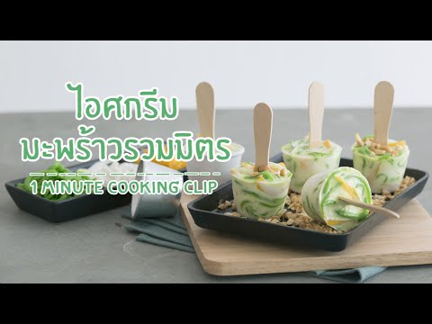 1Minute Cooking Clip :: ไอศกรีมมะพร้าวรวมมิตร By Maeban TV